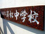 20061202-船橋市立若松中学校・バザー-1130-DSC05804