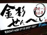 20060716-船橋市金杉9・金杉せんべい-1300-DSC00323
