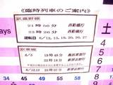20060827-JR舞浜駅・臨時列車-0830-DSC00746