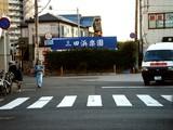 20060923-船橋市湊町2・割烹三田浜楽園・解体-1717-DSC02661