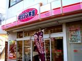 20060204-船橋市・オリジン弁当津田沼店-1113-DSC06927