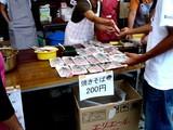 20060828-船橋市若松・若松団地・盆踊り-0551-DSC00971