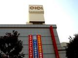 20061216-習志野市津田沼1・丸井津田沼店-1146-DSC08321