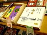 20060721-船橋市・船福・お中元・海苔-1325-DSC00914