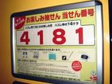 20060915-チャンスセンターららぽーと・くじの日-2217-DSC00374