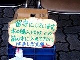 20060828-船橋市若松・若松団地・盆踊り-0547-DSC00945