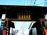 20061231-市川市中山・日蓮宗・法華経寺-1441-DSC01323