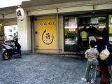 20070430-市川市新浜1・らあめん葫(らあめんにんにく)-1303-DSC02370