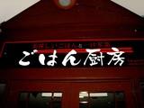 20070425-ららぽーとTOKYO-BAY・ごはん厨房-0115-DSC00693