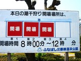 20070430-ふなばし海浜公園・潮干狩り-1019-DSC01741