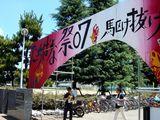 20070623-船橋市・県立船橋高等学校・たちばな祭-1106-DSC00172