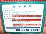 20070413-JR東日本・キオスク・閉店-2126-DSC09314