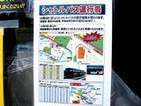 20061203-スーパービバホーム新習志野店・送迎バス-1006-DSC06057