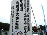 20070624-船橋市夏見台6・運動公園・NHKラジオ体操-0617-DSC00410
