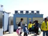 20070430-ふなばし海浜公園・潮干狩り-1018-DSC01740