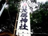 20070630-船橋市東船橋7・茂侶神社-1638-DSC01591