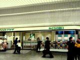 20070422-JR津田沼駅・びゅうプラザ-1331-DSC00542T