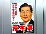 20070422-統一地方選・習志野-1307-DSC00459