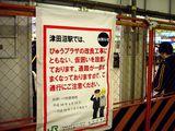 20070422-JR津田沼駅・びゅうプラザ-1334-DSC00559