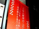20070425-ららぽーとTOKYO-BAY・ごはん厨房-0115-DSC00692