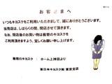 20070425-JR東日本・キオスク・閉店-0018-DSC00676