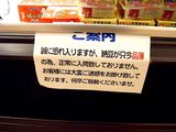 20070120-あるある大辞典・納豆捏造問題-1919-DSC05484
