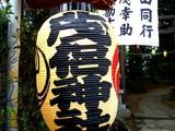 20070630-船橋市東船橋7・茂侶神社-1638-DSC01589