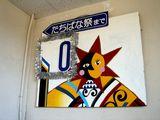 20070623-船橋市・県立船橋高等学校・たちばな祭-1122-DSC00211