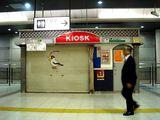 20070420-JR東日本・キオスク・閉店-0926-DSC00111