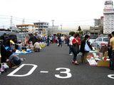 20070422-船橋市若松・船橋競馬場・フリーマーケット-1229-DSC00344