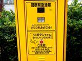 20070422-JR津田沼駅前・スーパー防犯灯-1328-DSC00532