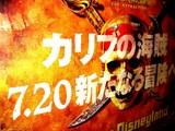 20070619-東京ディズニーランド・カリブの海賊-2047-DSC02926