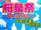20071103-習志野市泉町・日本大学・学園祭・桜泉祭-1125-DSC02530