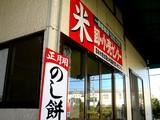 20071123-船橋市高瀬町・米のコイシ高瀬町店・のし餅-1310-DSC06651