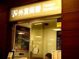 20071026-JR東京駅・グランスタ・オープン-1643-DSC00831