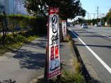 20071123-船橋市高瀬町・米のコイシ高瀬町店・のし餅-1309-DSC06643