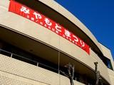 20071028-船橋市宮本6・みやもと公民館まつり-1013-DSC01634