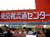 東京靴流通センター080