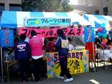 20071104-浦安市・明海大・明海祭・きらり-1017-DSC02978