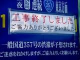 20071123-国道357号湾岸線・海老川大橋工事-1327-DSC06683
