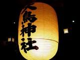 20071217-船橋市宮本・船橋第神宮・お酉様・弐の酉-2025-DSC09891
