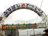 20070924-船橋市浜町2・船橋オート・ボニータ-0916-DSC05301