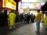 20071205-東京都・年末ジャンボ・有楽町大黒天-1914-DSC08562