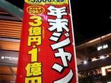 20071205-東京都・年末ジャンボ・有楽町大黒天-1917-DSC08579