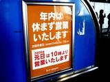 20071024-ららぽーとTOKYO-BAY・年始・元旦-0811-DSC00528