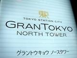 20071102-東京都・グラン東京・大丸東京新店-1959-DSC02274