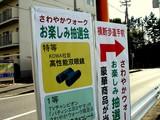 20071020-習志野市・習志野さわやかウォーク-1230-DSC09812