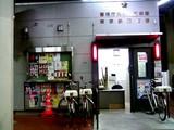 20071220-警視庁丸の内署東京駅前交番・拳銃自殺-1848-TS3C0082