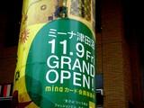 20071103-習志野市津田沼1・ミーナ津田沼-1203-DSC02649