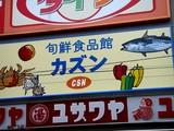 20071201-習志野市谷津7・カズン津田沼店-1232-DSC08164